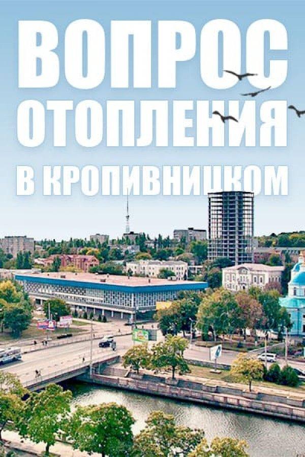 Электроотопление в Кропивницком: власть разрешила переходить на электрообогреватели