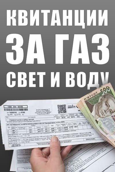 газовая книжка бланк украина