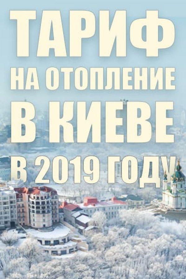 Тариф на отопление в Киеве в 2019 году – повышение с мая и до 2020