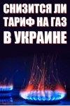 Снижение тарифа на газ в Украине: сказка или реальность?