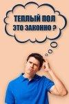 Законно ли устанавливать теплый пол в квартире в Украине, и какой за это штраф? По закону