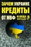 Зачем Украине кредиты от МВФ и куда они уходят? Списать нельзя, выплатить!