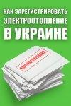 Как зарегистрировать электроотопление в Украине? Сколько нужно времени и сил?