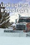 Какой будет зима 2020 в Украине? Точные прогнозы от синоптиков