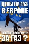 Цены на газ в Европе: по какому тарифу население платит за газ?