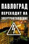 Павлоград переходит на электроотопление – причины перехода, и какие обогреватели купить населению?