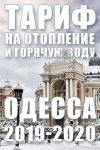 Тариф на отопление и горячую воду в Одессе 2019-2020. Реальные цифры