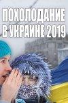 Похолодание в Украине 2019: когда наступит глобальное снижение температуры?