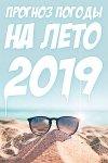 Прогноз погоды на лето 2019 в Украине. Названа точная средняя температура по месяцам