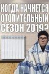 Начало отопительного сезона по Украине: информация по всем городам Украины
