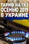 Тариф на газ осенью 2019: цена после очередного повышения в Украине